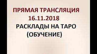 Прямая трансляция. Расклады на Таро(обучение)16.11.2018г.