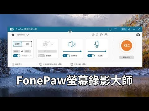 【螢幕錄影軟體】FonePaw螢幕錄影大師,簡單好用的電腦錄影 ...