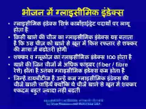 Blood Sugar or Glucose in Diabetes - Hindi Language. Dr Anup, MD Teaches series.