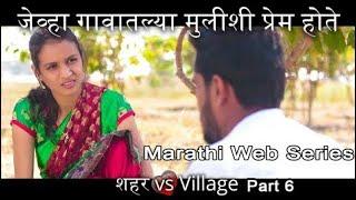 शहर vs Village - Part 6 | Marathi Web Series | Love Story