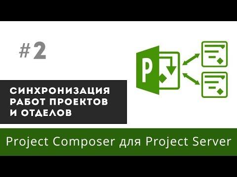 Делегирование задач проекта в план отдела в Project Composer для Project Server