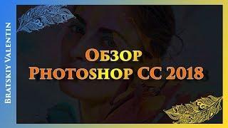 Обзор Photoshop CC 2018