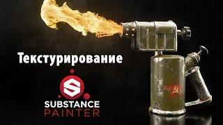 Текстурирование в Substance painter