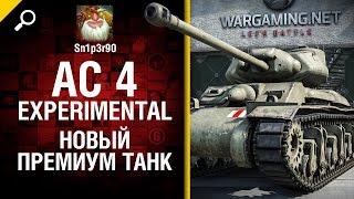 AC 4 Experimental - Новый премиум танк - обзор от Sn1p3r90 [World of Tanks]