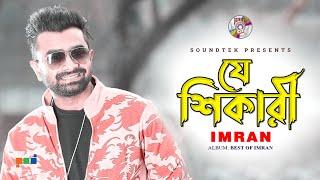 Imran - Jey Shikary | Best of Imran Album | Bangla Video Song