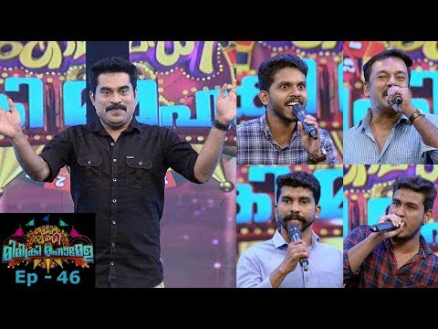 Mazhavil Manorama Mimicry Mahamela Episode 46