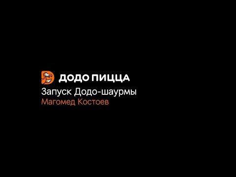 Запуск Додо-шаурмы. Магомед Костоев. 2 декабря 2019