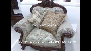 Мягкая мебель в классическом стиле. Кресло «Lana» LA177(Мягкая мебель в классическом стиле. Кресло «Lana» LA177 Подробнее: http://meblivsim.prom.ua/p30431320-kreslo-lana-la177.html Производител..., 2014-01-29T18:30:59.000Z)