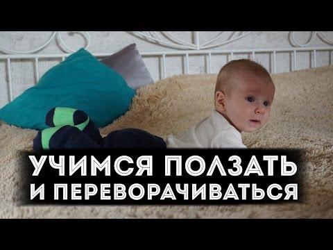 Как учить ползать ребенка в 4 месяца
