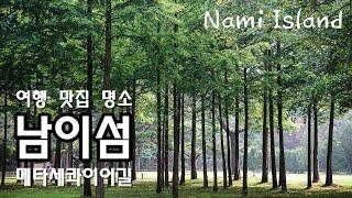 춘천 남이섬_나미나라공…