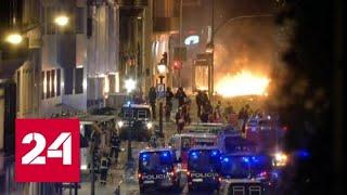 Смотреть видео Барселона в огне: десятки раненых, толпа радикалов непредсказуема - Россия 24 онлайн
