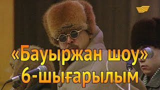 «Бауыржан шоу». 6-шығарылым
