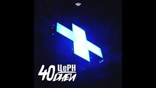 Церн - 40 дней (альбом).