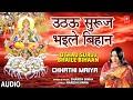 छठ पूजा Uthau Suruj Bhaile Bihaan I Chhath Pooja Geet I SHARDA SINHA I Chhathi Maiya I Chhath Pooja