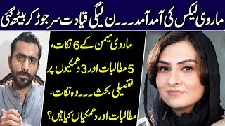 EP 357 : Why PMLN is upset with Marvi Memon's expected Press Conference? Siddique Jan