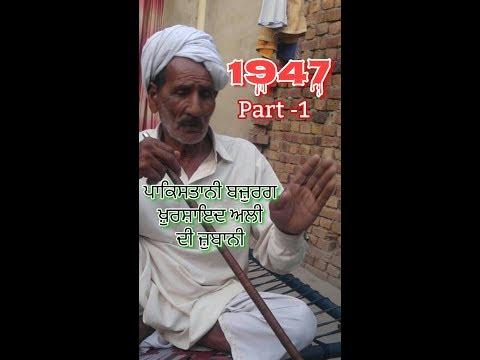 1947  ਹੱਡ ਬੀਤੀਆਂ  PART  01  PARTITION EYEWITNESS  ਖ਼ੁਰਸ਼ਾਇਦ ਅਲੀ, ਪਾਕਿਸਤਾਨ Punjabi Web TV
