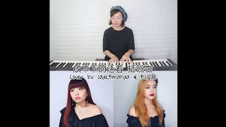 《 放不下的活着》插班生 Cover By Amanda Germaine Lee and Jade Kerr Feat. Ashlee Liu