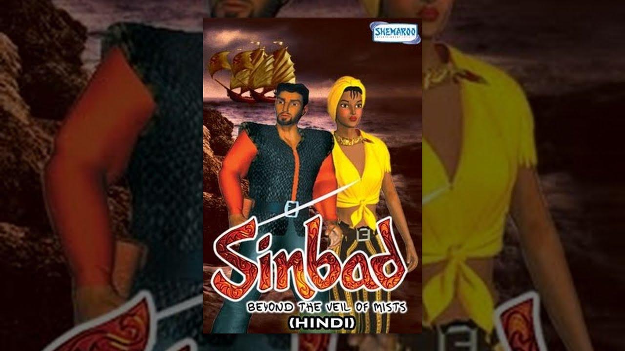 Download Sinbad Beyond the Veil of Mists (Hindi) - Kids Animation Movies