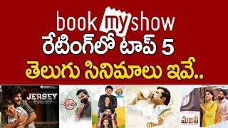 2019 Top 5 Tollywood Movies Superb Rating in BOOKMYSHOW | What is the Highest Rated Movies In TFI