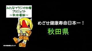 みんなでラジオ体操プロジェクト?秋田県版? めざせ健康寿命日本一!