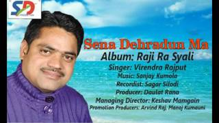 """Sena Dehradun Ma"" II Superhit Garhwali Song By Virendra Rajput II SDe Production Pvt Ltd"