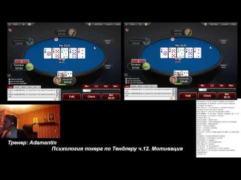 Психология покера по Тендлеру ч.12. Мотивация