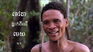 ទេវតាធ្លាក់ពីលើមេឃ វគ្គ ២ (មនុស្សព្រៃចូលក្រុង) || Tevda tlak pi ler mek - Full movie speak Khmer