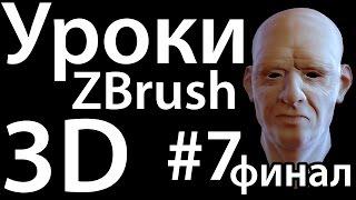 ZBrush tutorial #07 texturing (уроки на русском)