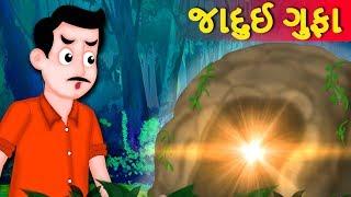 જાદુઈ ગુફા | Jadui Gufa Magical Cave Gujarati Story | Varta in Gujarati | Moral Stories In Gujarati