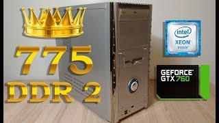ТОП сборка LGA775 + DDR2 / Царский 775 /  E5450 \u0026 DDR2 \u0026 GTX760