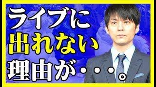 ジャニーズ事務所の退所を発表した関ジャニ∞の渋谷すばるさん。 今年いっぱいは契約が残っているそうなのですが、ある理由により出演されな...