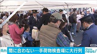 祝賀パレード 手荷物検査場が大混雑で閉鎖も(19/11/10)