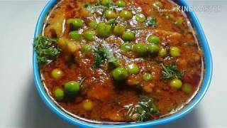 Jimikand Matar Recipe ( PEAS AND YAM GRAVY) 😋
