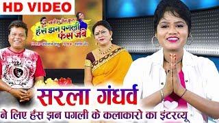 Sarla Gandharw Live Interview Upasna Vaishnav, Hemlal Kaushik | Has Jhan Pagli Fas Jabe | Cg Film