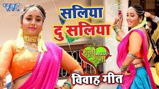 #Priyanka_Singh और #Rani_Chatterjee का सबसे हिट #वीडियो_सांग 2020 - Saliya Du Saliya
