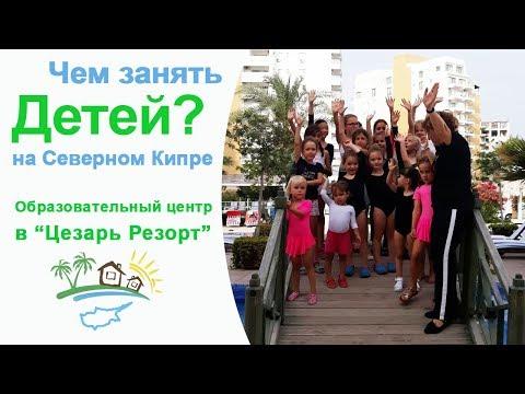 """Образовательный центр 👧👦 в """"Цезарь Резорт"""" 🌴👍🏠 Северный Кипр"""