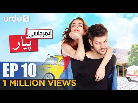 Emergency Pyar | Episode 10 | Turkish Drama | Urdu1 TV Dramas | 06 December 2019