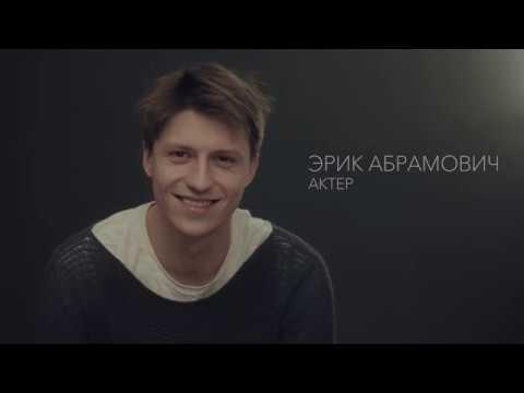 ЭРИК АБРАМОВИЧ. АКТЕРСКАЯ ВИЗИТКА