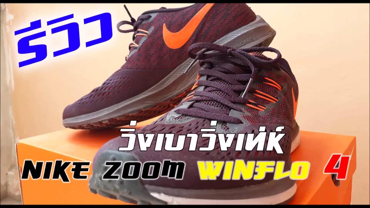 the latest 35da0 2356f รีวิว Nike zoom winflo 4 รองเท้าวิ่งเบาๆเท่ห์ๆจ้า