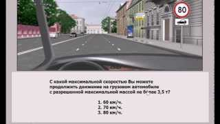 """""""40 самых сложных вопросов при сдаче ПДД"""" вопрос №2"""
