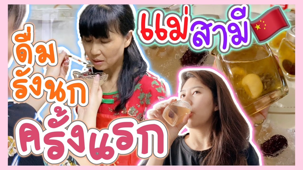 ตุ๋นรังนกไทยแท้ ให้แม่สามีจีน กินครั้งแรก แม่ว่ายังไง?   สะใภ้จีน 泰国人在中国 Anhui China 🇨🇳