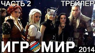 Мира на Игромире 2014 #2 - The Witcher 3, Tera, Black Desert, Alien Isolation, Evil Within [promo]