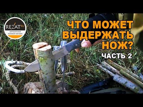 Неубиваемые ножи для выживания — ломы от N.C.Custom тест-драйв RezatTV