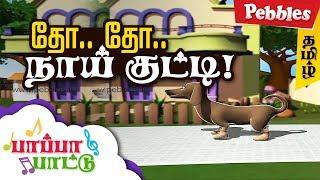 தோ தோ நாய் குட்டி | Tho Tho Naai Kutty | Tamil Nursery Rhymes for kids | Tamil Rhymes 3D Animated