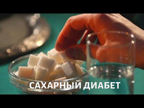Сахарный диабет. Эпидемия @Телеканал «Доктор»