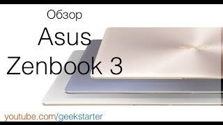 Обзор Asus Zenbook 3 от GeekStarter