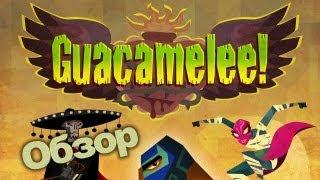 [PS Vita][PS3] Guacamelee! обзор
