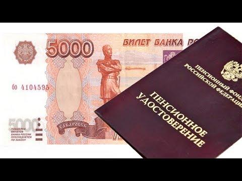 Пенсии Индексация Пенсии  или 5 тыс. рублей Единовременная Выплата Что Лучше для Пенсионера