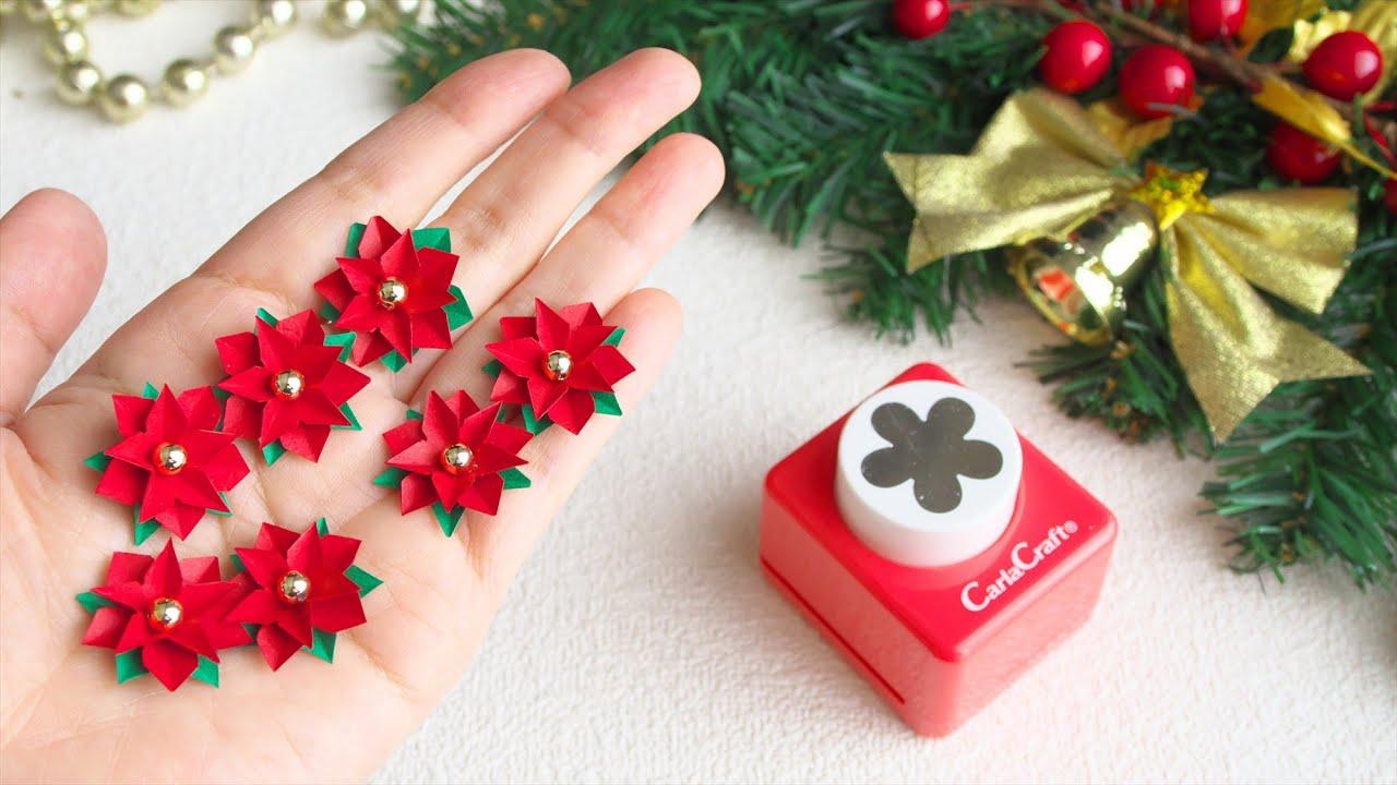 クラフトパンチで作るポインセチア【クリスマス飾り】 - DIY How to make miniature paper poinsettias   Christmas Decor