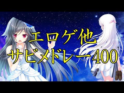 【作業用】エロゲソング他サビメドレー400